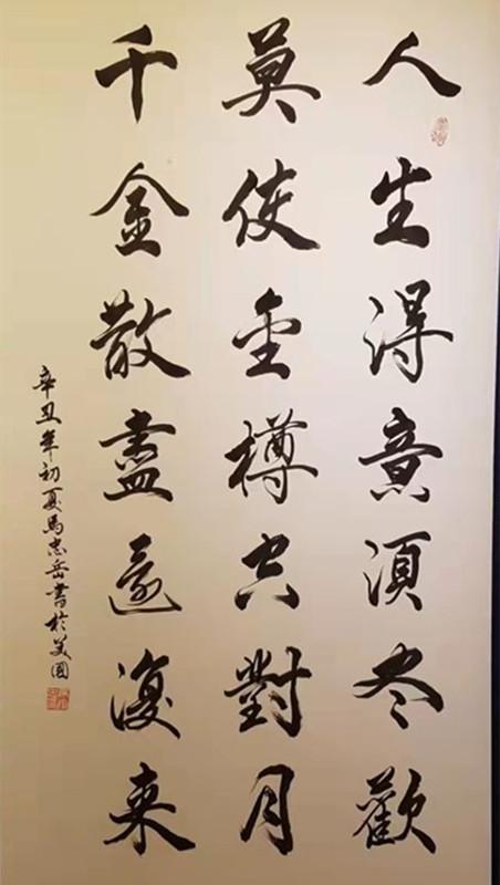 首届与第三届翰林书画艺术全球杰出贡献奖得主马忠岳老师